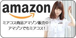 AMAZONのミアコス取り扱い商品